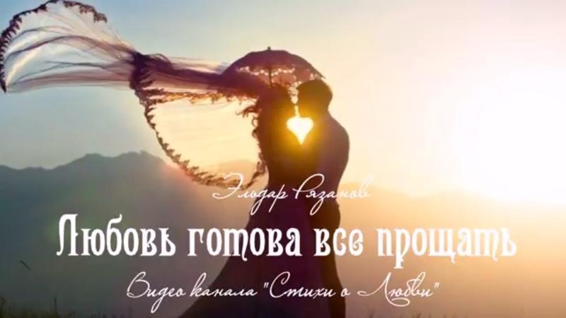 Любовь готова всё прощать когда она ЛЮБОВЬ Стих о любви