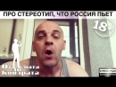 Стихи от Кондрата Про стереотип о том что в России много пьют