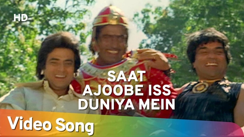Saat Ajoobe Iss Duniya Mein I (HD) | Dharam Veer | Dharmendra | Jeetendra | Zeenat Aman | 70's Hits