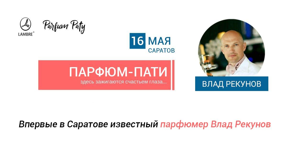 Афиша Саратов Parfum-Paty