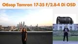 Тест и обзор Tamron 17-35mm F2.8-4 Di OSD Cравнение с Nikon AF-S 16-35 mm F4 G ED VR
