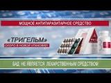 Эксперт-консультант Ольга Бондарева об антипаразитарном комплексе Тригельм