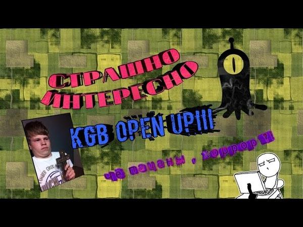 KGB OPEN UP! | ЧЕ ПАЦАНЫ , ХОРОР ? | REPORTER 2 | ДА И НЕ СТРАШНО