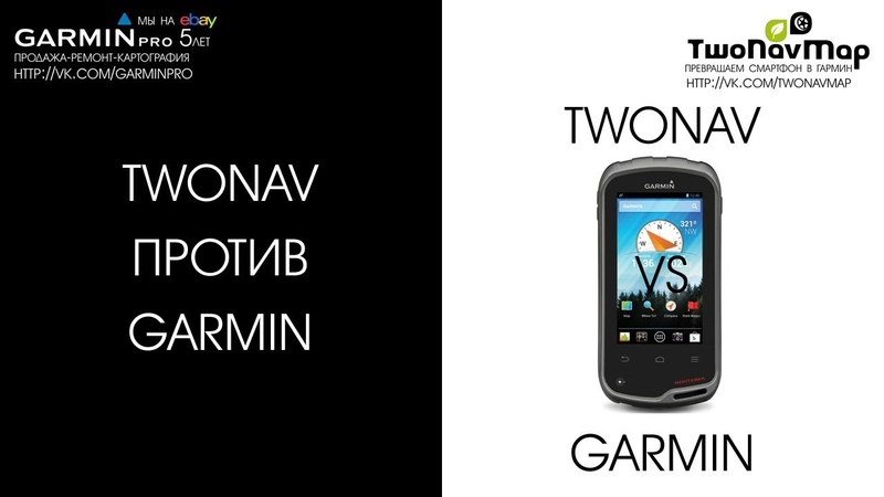 TwoNav против Garmin