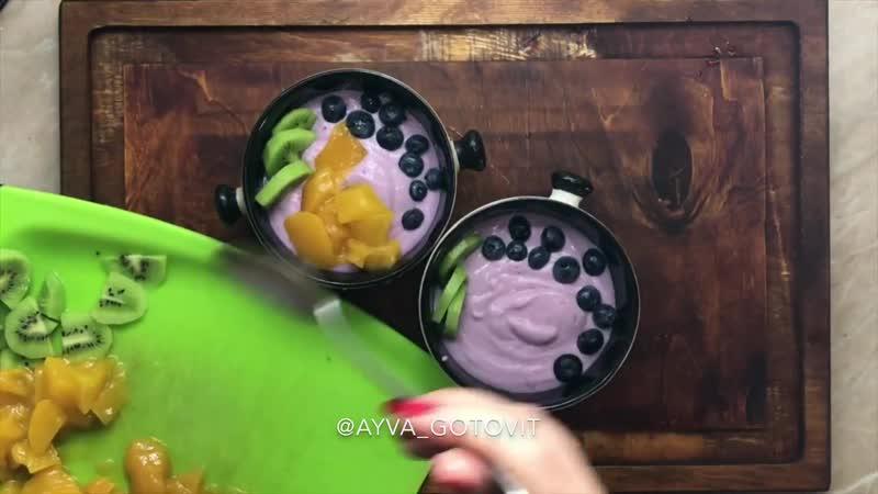 Йогуртовый мусс с голубикой, киви, манго и мятой