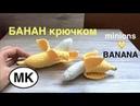 МК: 🍌 БАНАН КРЮЧКОМ. Секретный ИЗГИБ 🍌 ЕДА КРЮЧКОМ. Crochet Banana