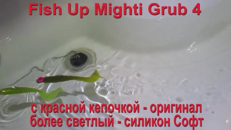 Fish_Up_Mighti Grub 4