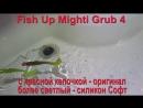Fish Up Mighti Grub 4