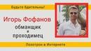 Игорь Фофанов - Мошенник и Проходимец. Лохотрон в Интернете