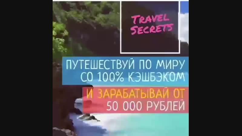 Друзья, хотите путешествовать?! Но нет денег... Ответ простой, пора начать свой онлайн бизнес! 🌍🏝️✈️🗼🗽 ⚡Узнайте о самом лёгком б