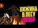 ХИЖИНА В ЛЕСУ - ТРЕШ-ОБЗОР ФИЛЬМА (искусство интриги)