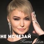 Катя Лель альбом Не исчезай