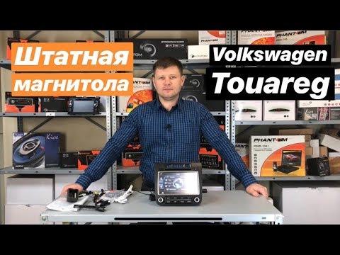 Штатная магнитола на Volkswagen Touareg (Туарег) 2011-2015 PHANTOM DVM 1902 i6