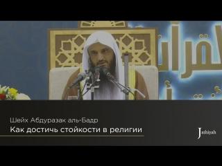 Абдуразак аль-Бадр - Как достичь стойкости в религии