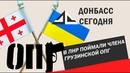 В ЛНР поймали члена грузинской ОПГ