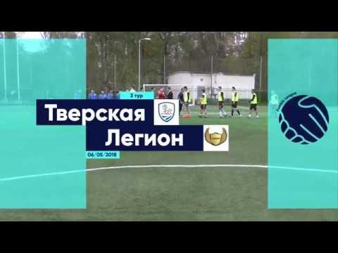 Summer Footbic League-2018. Дивизион 2. Тур 3. Тверская 1-3 Легион