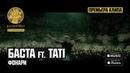 Баста ft Тати Фонари