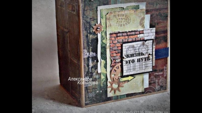 Дембельский альбом Армейская история
