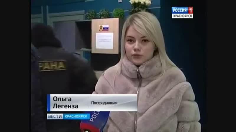 Красноярска стала жертвой обмана фирмы обещающей помощь в получении кредита в б