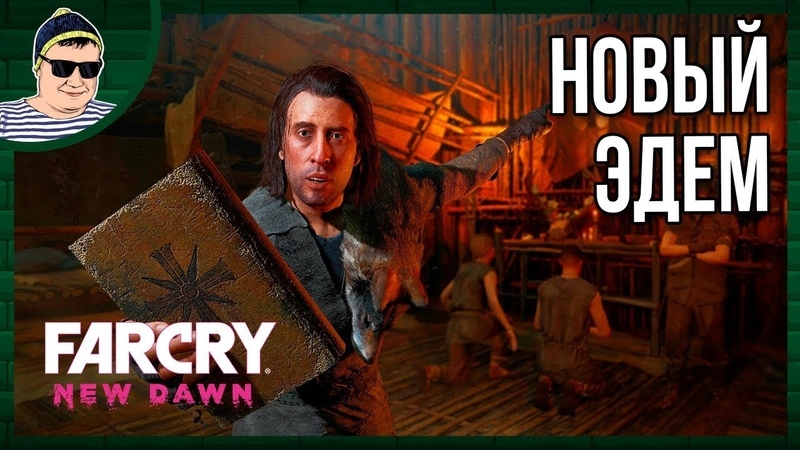 ЗА ПАПУ СИДА И ДВОР 🔥 FAR CRY NEW DAWN 9