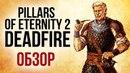 Pillars of Eternity 2 Deadfire Пираты карибского моря Baldur's Gate 2 Обзор Review