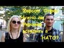 Херсон. Опрос. Нужно ли Украине вступить в НАТО?
