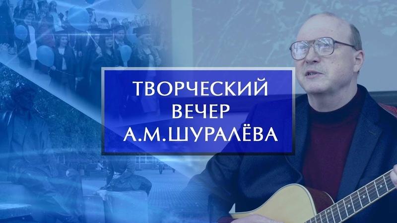 Творческий вечер А.М.Шуралёва