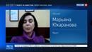 Новости на Россия 24 • Украина расторгнет договоры аренды с посольством России