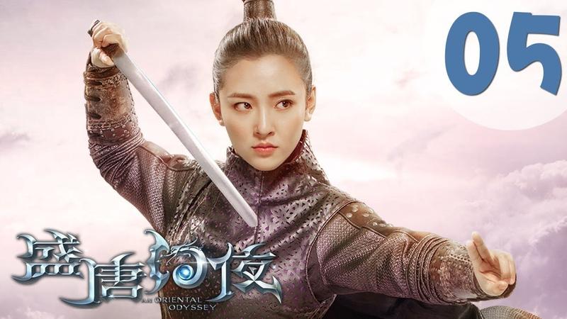 【ENG SUB】盛唐幻夜 05 | An Oriental Odyssey 05(吴倩、郑业成、张雨剑、董琦主演)