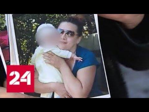 Суд оправдал женщину из Находки, убившую своего мужа - Россия 24