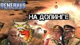 ЧУДЕСА В МИРЕ ГЕНЕРАЛОВ [Generals Zero Hour] TOP REPLAY