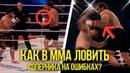 Эти ошибки стоят бойцам побед в UFC MMA как ловить на них в бою