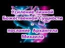 Усиление личной Божественной Сущности послание Архангела Михаила