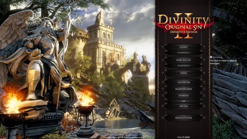 Divinity: Original Sin 2 – Definitive Edition - 2 - Разорения только начинаются