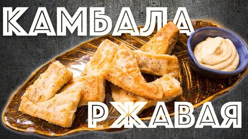 Соус Руй Жареная Камбала Простой рецепт Соус к рыбе