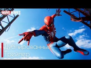 Человек-паук PS4 / Spider-Man PS4 - дублированный трейлер