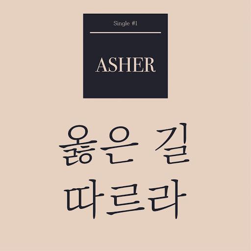Asher альбом 옳은 길 따르라 - 옳은 길 따르라 의의 길을