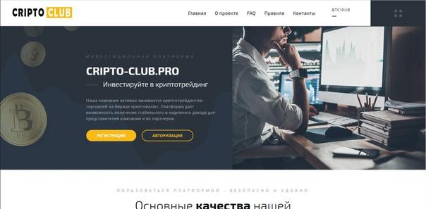 cripto-club.pro