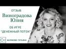 """Отзыв Виноградова Юлия об игре """"Денежный поток"""""""