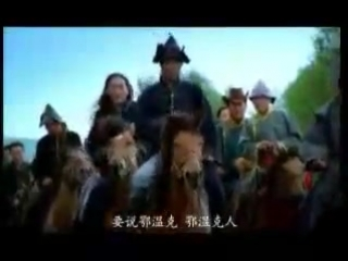 Песня китайских эвенков, к 50-летию эвенкийского национального хошуна. 2008 год