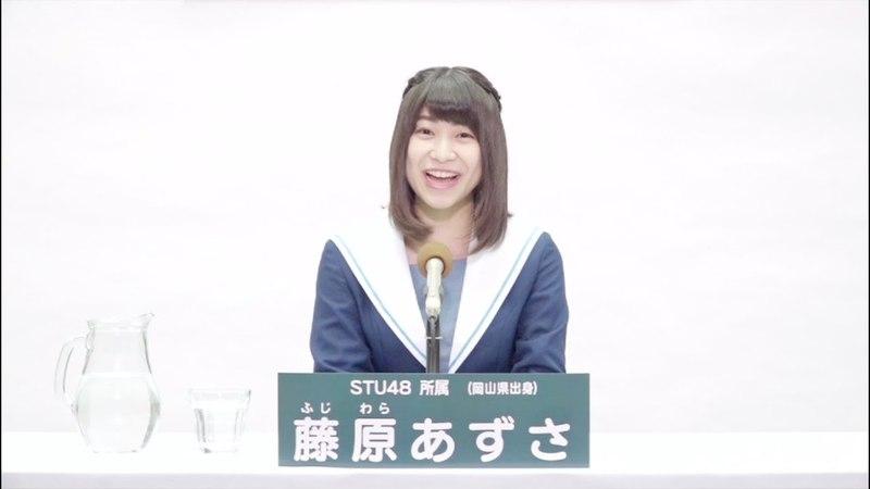 STU48 藤原 あずさ (AZUSA FUJIWARA)