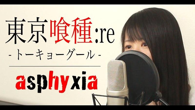 東京喰種 re 『asphyxia』 フル歌詞付き TOKYO GHOUL RE OPENING