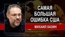 Михаил ХАЗИН: САМАЯ БОЛЬШАЯ OШИБKA CШA - БЛИЖНИЙ ВОСТОК. 21.09.2018