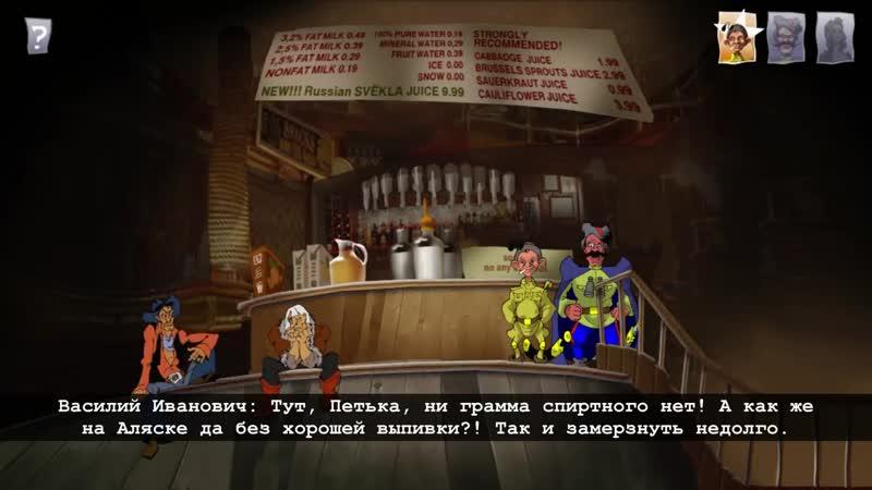 Петька и Василий Иванович 3 Возвращение Аляски Перезагрузка Прохождение pt6