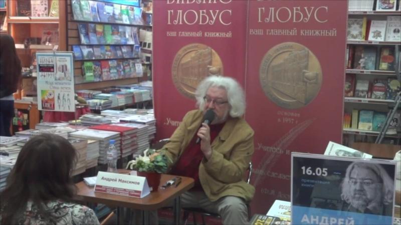 Андрей Максимов в магазине Библио-глобус