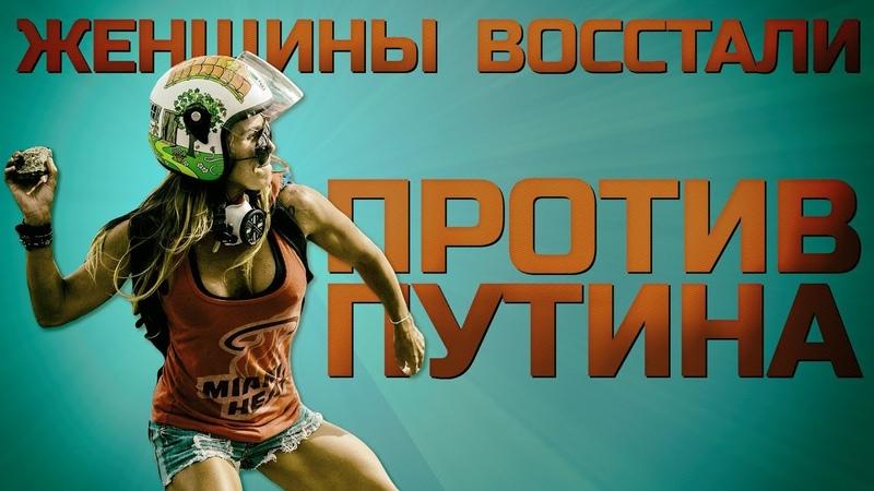 Женщины восстали против Путина (Провокатор)