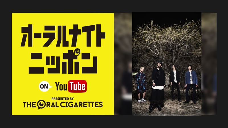 THE ORAL CIGARETTES「オーラルナイトニッポン6月号」