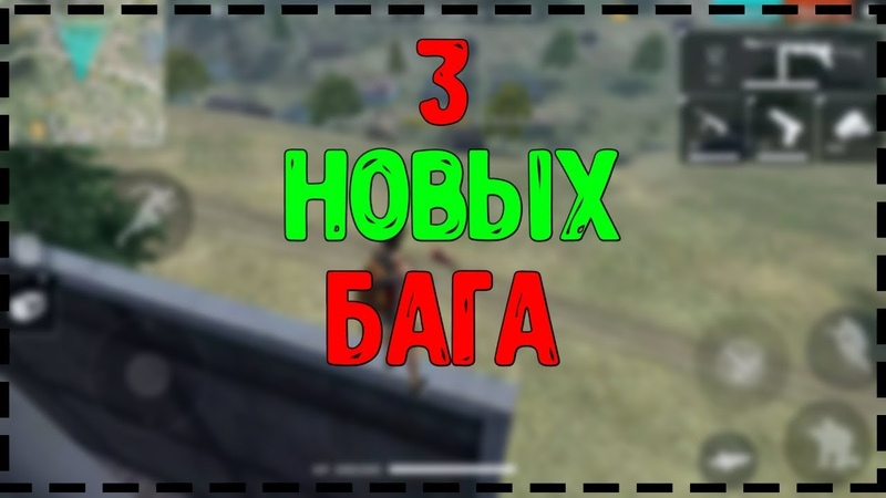 Ivan Barca   3 НОВЫХ БАГА В ФРИ ФАЕР   3 NOVOS BUG FREE FIRE   BUGFREEFIRE