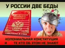 Россия - это колония США по Конституции РФ