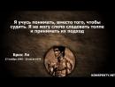 Bryus_Li__tsitaty__vyskazyvaniya__aforizmy_velikih_lyudej_(MosCatalogue).mp4